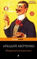 Юмористические рассказы Книга Аверченко Аркадий 16+