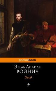 Овод Книга Войнич Этель 16+