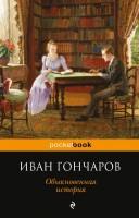 Обыкновенная история Книга Гончаров Иван 16+