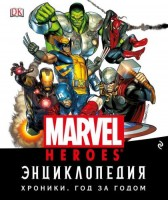 Marvel Хроники Год за годом Энциклопедия 18+