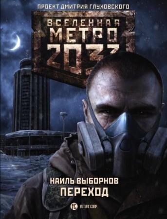 Метро 2033 Переход Книга Глуховский 16+