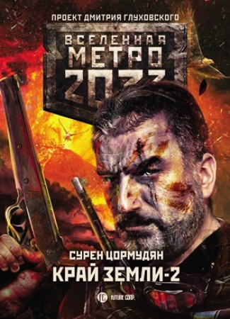 Метро 2033 Край земли 2 Огонь и пепел Книга Цормудян Сурен 16+