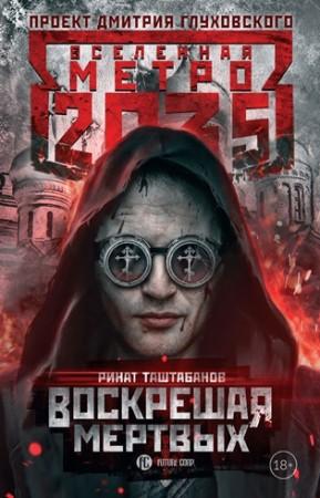 Метро 2035 Воскрешая мертвых Книга Таштабанов Ринат 18+