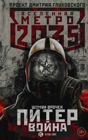Метро 2035 Питер Война Глуховский Дмитрий 18+