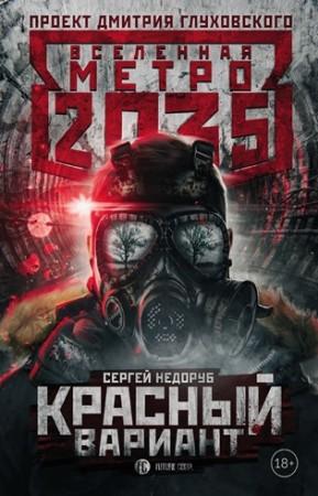 Метро 2035 Красный вариант Книга Недоруб Сергей 18+