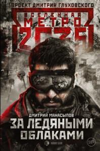 Метро 2035 За ледяными облаками Книга Манасыпов Дмитрий 18+