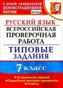 Русский язык ВПР 10 вариантов Типовые задания 7 класс Учебное пособие Скрипка ЕН