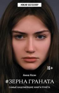 Зерна граната Книга Коэн Анна 16+
