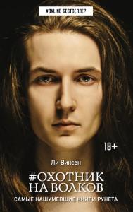 Охотник на волков Книга Виксен Ли 16+