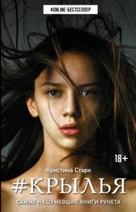 Крылья Книга Старк Кристина 18+