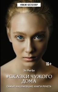 Сказки чужого дома Книга Ригби Эл 16+