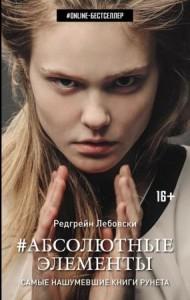 Абсолютные элементы Книга Лебовски Редгрейн 16+