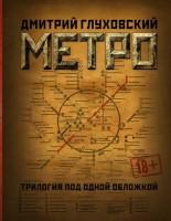 Метро 2033 Метро 2034 Метро 2035 Трилогия под одной обложкой Книга Глуховский Дмитрий 18+
