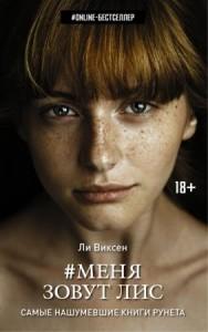 Меня зовут Лис Книга Виксен Ли 18+