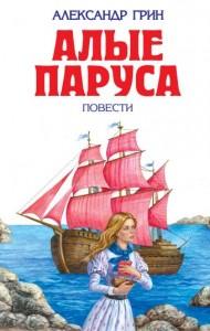 Алые паруса Книга Грин Александр 6+