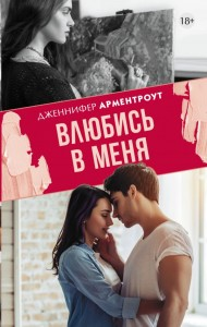 Влюбись в меня Книга Арментроут Дженнифер 18+