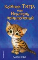 Котенок Тигр или Искатель приключений Книга Вебб Холли 6+