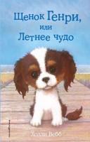 Щенок Генри или Летнее чудо Книга Вебб Холли 6+
