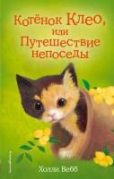 Котенок Клео или Путешествие непоседы Книга Вебб Холли 6+