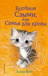 Котенок Сэмми или Семья для крохи Книга Вебб Холли 6+