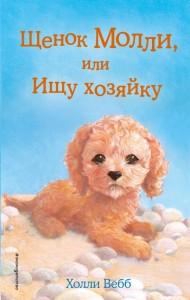 Щенок Молли или Ищу хозяйку Книга Вебб Холли 6+