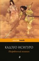 Погребенный великан Книга Исигуро Кадзуо 16+