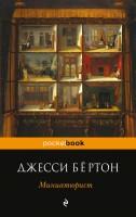 Миниатюрист Книга Бертон