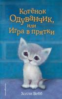 Котенок Одуванчик или Игра в прятки Книга Вебб Холли 6+