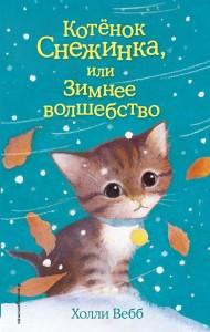 Котенок Снежинка или Зимнее волшебство Книга Вебб Холли 6+