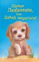 Щенок Любимчик или Давай мириться Книга Вебб Холли 6+