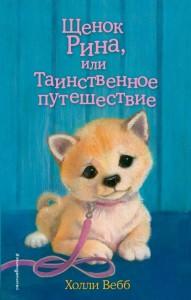 Щенок Рина или Таинственное путешествие Книга Вебб Холли 6+