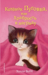 Котенок Пуговка или Храбрость в награду Книга Вебб Холли 6+