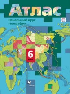 География Начальный курс Атлас 6 класс Российский учебник Учебное пособие Душина ИВ