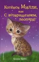 Котенок Милли или С возвращением леопард Книга Вебб Холли 6+