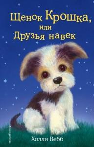 Щенок Крошка или Друзья навек Книга Вебб Холли 6+
