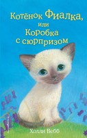 Котенок Фиалка или Коробка с сюрпризом Книга Вебб Холли 6+