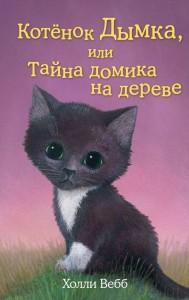 Котенок Дымка или Тайна домика на дереве Книга Вебб Холли 6+