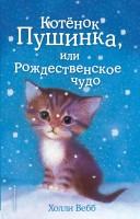 Котенок Пушинка или Рождественское чудо Книга Вебб Холли 6+