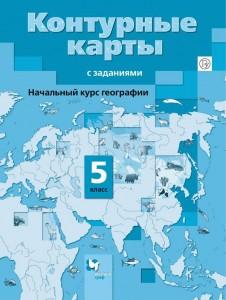 География Начальный курс 5 класс Контурные карты с заданиями Летягин АА