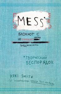 Творческий беспорядок Mess Блокнот с нестандартными заданиями Смит Кери 12+