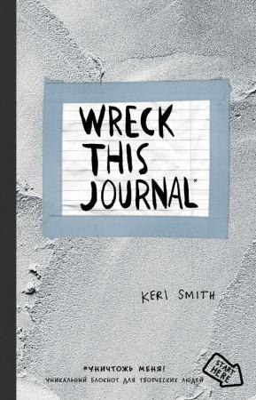Блокнот Уничтожь меня Уникальный блокнот для творческих людей Цементная обложка Смит Кери 12+