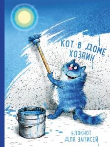 Блокнот Кот в доме хозяин Зенюк Ирина 6+