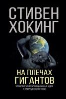 На плечах гигантов Книга Хокинг Стивен 12+