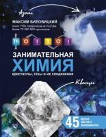 ThoiSoi Занимательная химия Кристаллы газы и их соединения Энциклопедия Биловицкий Максим 16+