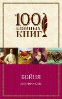Бойня Книга Фрэнсис Дик 16+