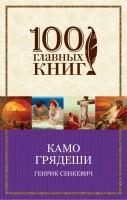 Камо грядеши Книга Сенкевич Генрик 16+