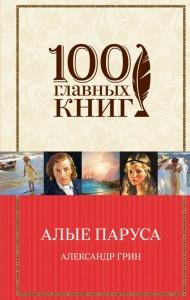 Алые паруса Романы Рассказы Книга Грин Александр 16+