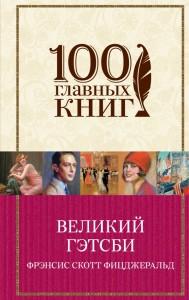 Великий Гэтсби Книга Фицджеральд Фрэнсис Скотт 16+