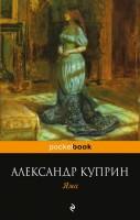Яма Книга Куприн 16+