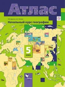 Атлас Начальный курс географии 5 Класс Атлас Душина ИВ Летягин АА